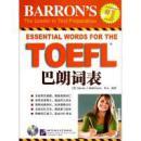 【正版二手】TOEFL巴朗词表 (美)马蒂森 北京语言大学出版社