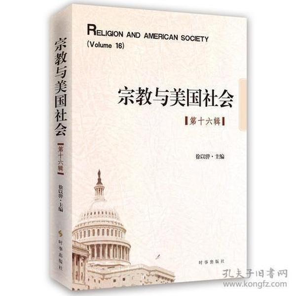 9787519501587宗教与美国社会:第16辑:Volume 16