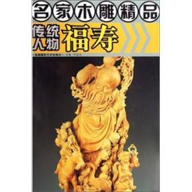 名家木雕精品:传统人物福寿