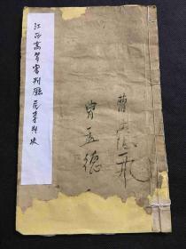 h176《江西高等审判厅民事判决》
