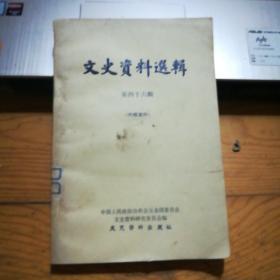 文史资料选辑第四十六辑
