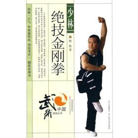 中国武术绝招丛书:少林绝技金刚拳