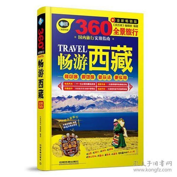 9787113231880畅游西藏-全新畅销版