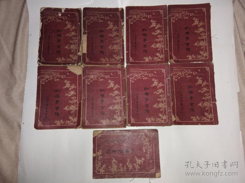 红楼梦索隐 九册【全十册 缺第三册 】民国五年再版本 补图