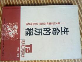 生命的历程:重大社会事件与中国人的生命轨迹(第三部门研究丛书)内外干净