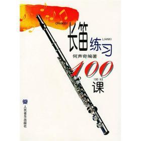 长笛练习100课