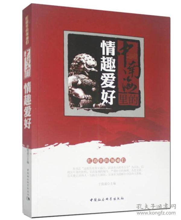 中南海里的情趣爱好:红墙里的领袖们