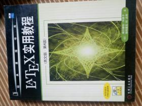 LATEX实用教程(英文版第4版)【正版,附光盘】