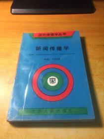 当代传播学丛书------新闻传播学(作者签赠本)