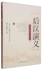 蔡东藩说中国史:后汉演义(一)