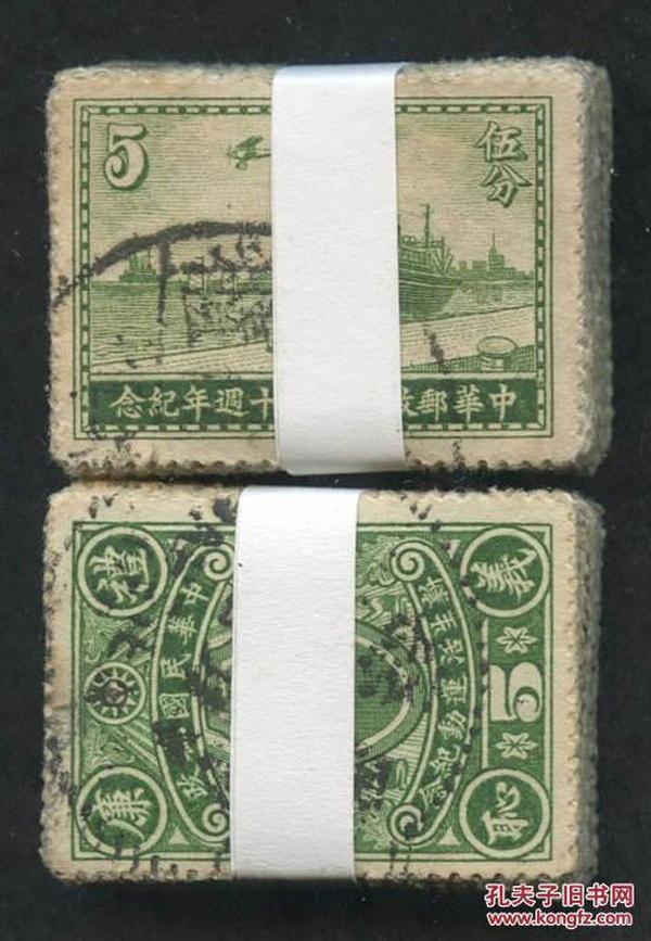民纪10新生活运动纪念邮票5分、民纪11中华邮政开办四十周年纪念邮票5分旧各100枚