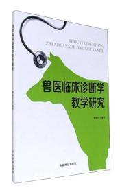 兽医临床诊断学教学研究