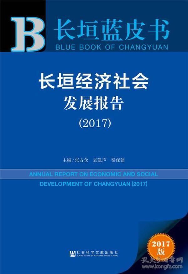 2017年长垣经济总量_经济发展图片