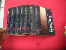 武林坊巷志(全八册)