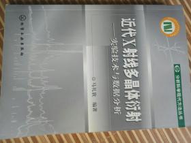 近代X射线多晶体衍射:实验技术与数据分析