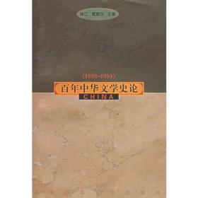 特价 百年中华文学史论(1898-1999)