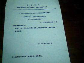 文革 建行大兴安岭革委会1969年夺取无产阶级文化大革命全面胜利的规划 油印