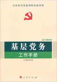 基层党务工作手册:最新版:2018