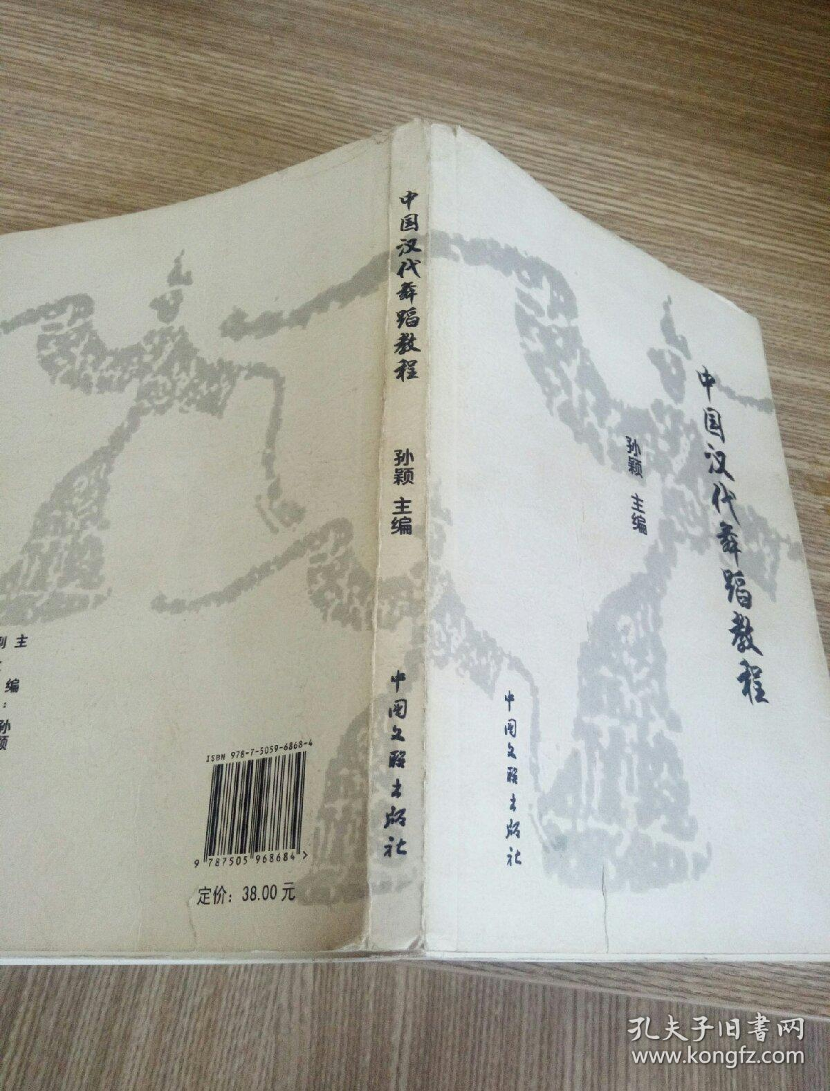 中国汉代舞蹈教程教程维修监控图片