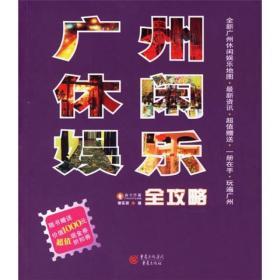 广州休闲娱乐全攻略(全新广州休闲娱乐地图·最新资讯·超值赠送·一册在手·玩遍广州)