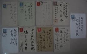 民国时期 日本实寄 邮资片 信片 实寄9件 贴日本邮票 不同邮戳