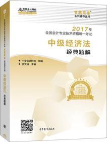 97870404747492017年-中级经济法经典题解-2017年全国会计专业技术资格统一考试