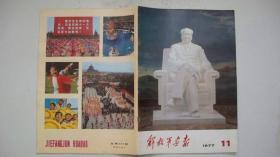 1977年解放*画报社出版发行《解放*画报》(第11期)(内容详情见图)