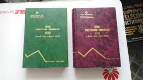 iran statistical yearbook 1370 【march 1991-march 1992】.iran statistical yearbook 1372 【march 1993-march 1994】 伊朗统计年鉴 1370 【1991年3月--1992年3月】,伊朗统计年鉴 1372【1993年3月--1994年3月】二卷合售
