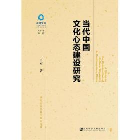 当代中国文化心态建设研究