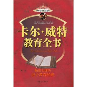 卡尔.威特教育全书