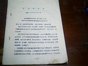 1979国务院批转国家计委、建委、财改基本建设投资试行贷款通知 13页