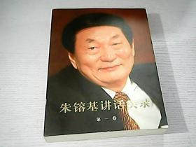 朱镕基讲话实录