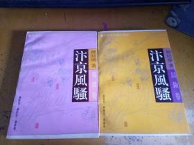 汴京风骚(晨钟卷.暮鼓卷 )2册
