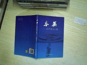本无 ——向东诗文小集   签赠本