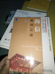 中国式企业管理研究丛书:海信成功之道
