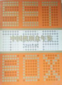 中国机顶盒年鉴2009