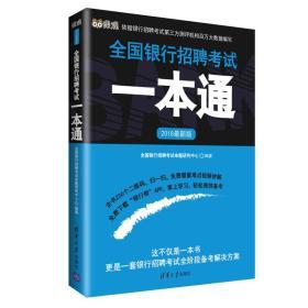全国银行招聘考试一本通-2018最新版本书编委会清华大学出版社