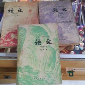 全日制十年制学校高中课本语文(2,3,4,册)合售