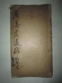 民国有正书局线装石印碑帖:《宋拓唐姜柔远碑》