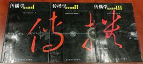传播学论文选萃【ⅠⅡⅢ,全三册,200年1版1印2千册】