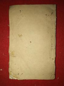 同治刻本,苏州绿润堂藏版:《养蒙针度》(2册5卷一套全)——品相较好,稀见的是该书有一页面恰好有该书的刻纸信息(见图5)
