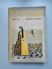 黄玫瑰 外国抒情小说选集之三