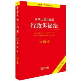 中華人民共和國行政訴訟法注釋本 專著 Administrative litigation law of the Peoples R
