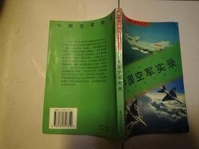 中国潜艇实录——中国空军实录【实物拍图】
