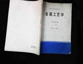 金属工艺学(下册)