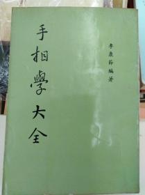 老相书: 李康节 手相学大全, 66年初版,稀缺包快递!