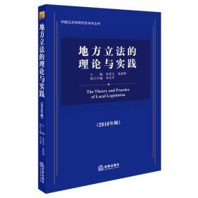 地方立法的理论与实践(2016年辑)