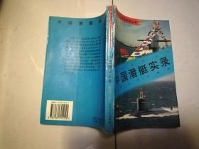 中国现代化军队纪实丛书——中国潜艇实录【实物拍图】