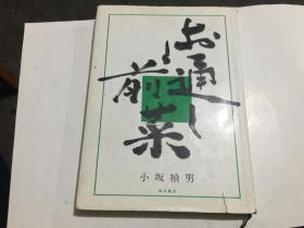 通 前菜 (16开精装.日文原版)