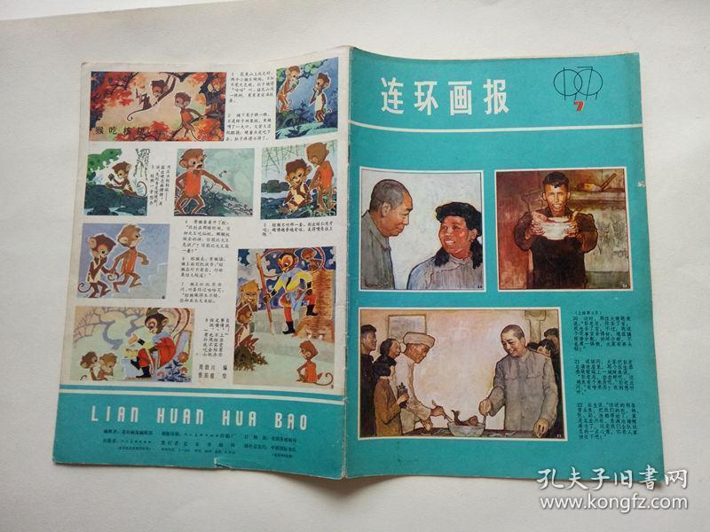 连环画报1979.7